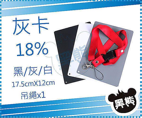 黑熊館 標準測光用 灰板 專業攝影 白平衡校正18% 灰卡 黑卡 白卡 三合一 大尺寸