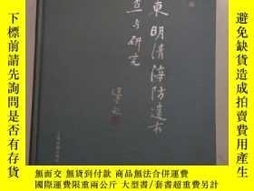 二手書博民逛書店罕見廣東明清海防遺存調查與研究(b1)Y22537 蘇桂芬主編