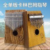 17音10音卡手指琴手撥拇指鋼琴初學者樂器電箱款 DR20320【Rose中大尺碼】