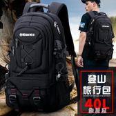 登山包 大容量旅行背包男時尚潮流雙肩包韓版戶外運動登山包旅游包騎行包 LN5370 【雅居屋】