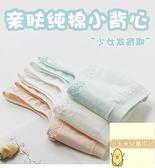 2件裝 國小生內衣女孩學生兒童內衣少女女童文胸發育期小背心