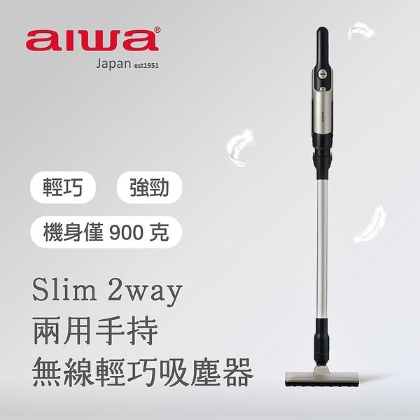 aiwa 愛華 Slim 2way 兩用手持無線輕巧吸塵器 AR1501[首購贈送愛華手持風扇]