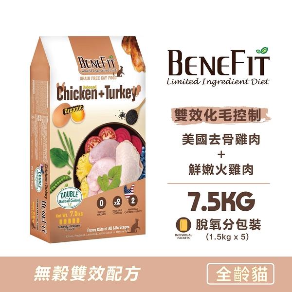 [新發售]Benefit斑尼菲 LID 無穀貓糧 貓飼料_ 雙效化毛 雞肉+火雞肉 7.5KG _全齡貓