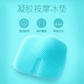冰墊日本蜂窩凝膠坐墊夏季天汽車用座墊透氣辦公室冰涼墊【快速出貨】
