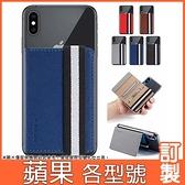 蘋果 i12 pro max i11 pro max 12 mini xr xs max ix i8+ i7+ se 鬆緊帶插卡 透明軟殼 手機殼 訂製