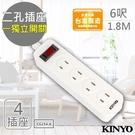 (全館免運費)【KINYO】6呎 2P一開四插安全延長線(CG214-6)台灣製造‧新安規