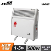 【Northern 北方】第二代對流式電暖器 房間浴室兩用(CN500)