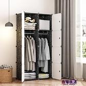 簡易衣櫃現代簡約出租房臥室家用宿舍單人折疊衣櫥收納櫃子小戶型 店慶降價