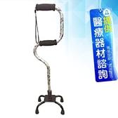 來而康 富士康 醫療用手杖 FZK-2216 花漾弓型 四腳拐 拐杖