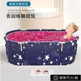 泡澡桶成人全身洗澡桶可折疊加厚家用兒童泡澡桶保溫浴桶洗澡神器 【全館免運】