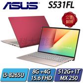 【ASUS華碩】【直升12G+1TB特仕升級】S531FL-0112C8265U 狠想紅