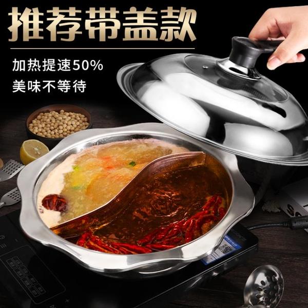 鴛鴦鍋電磁爐專用火鍋盆加厚不銹鋼火鍋鍋具家用大容量湯涮鍋商用 「雙11狂歡購」