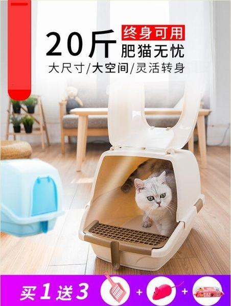 貓沙盤 貓砂盆全封閉貓廁所小號特大號除臭劑貓沙防外濺屎盆幼貓貓咪用品T