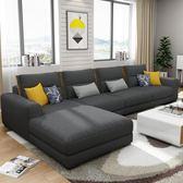 乳膠布藝沙發組合現代客廳家具整裝小戶型棉麻沙發可拆洗 露露日記