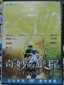 挖寶二手片-Y121-129-正版DVD-華語【奇妙的旅程】-陳建州 楊謹華(直購價)