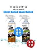 皮革護理清潔劑皮具強力去污保養液擦皮革護理膏免水洗神器 【全館免運】