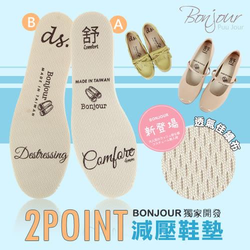 BONJOUR☆2個重點透氣乳膠鞋墊insoles(MIT手工製)E.【ZBJ-13IN】2款I.