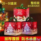 平安果包裝盒聖誕節聖誕禮物平安夜蘋果禮盒批發紙盒包裝紙盒子 聖誕1件免運