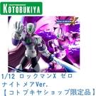 現貨 KOTOBUKIYA 壽屋 1/12 ROCKMAN X 洛克人X 傑洛 夢魘 Ver. 組裝模型