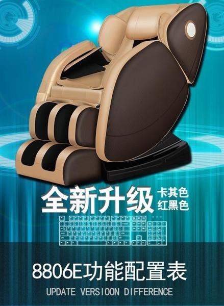按摩椅 電動按摩椅家用全身全自動揉捏太空艙多功能智慧老年人小型4D沙發ATF koko時裝店