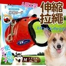 四個工作天出貨除了缺貨》日本TK》MyFamily系列伸縮拉繩-M適合25kg中型犬