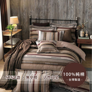 莫菲思 頂級采風純棉系列三件床包 - (雙人特大-7X6.2尺,多款任選)