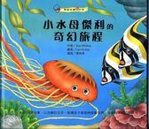 (二手書)小水母傑利的奇幻旅程