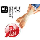 【muva】「買一送一」遠紅外線負線子線紗吸濕排汗護踝