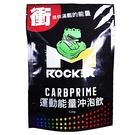 【2004319】【ROCKER M】CarbPrime-運動能量沖泡飲 (320g/袋)衝-運動中補充(亞仕生醫)