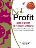 二手書博民逛書店《NET PROFIT:網路金字塔的獲利模式與企業-E系列003
