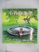 【書寶二手書T5/少年童書_KX3】小魯的池塘_伊芙‧邦婷, 劉清彥/譯