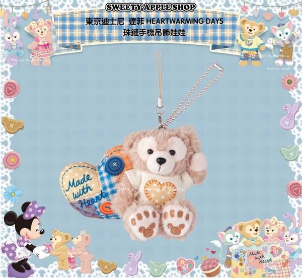 (現貨&樂園實拍) 東京迪士尼 DUFFY  達菲  HEARTWARMING DAYS 珠鏈手機吊飾娃娃