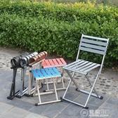 戶外便攜折疊椅子折疊凳子小馬扎小凳子家用板凳釣魚凳子 中秋節全館免運