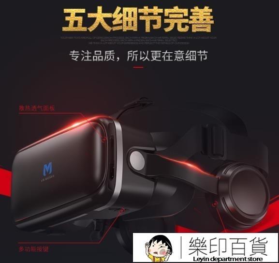 VR眼鏡摩士奇vr眼鏡手機專用4D頭戴式Ⅴr一體機ar眼睛3D虛擬現實rv游戲電影樂印百貨 樂印百貨
