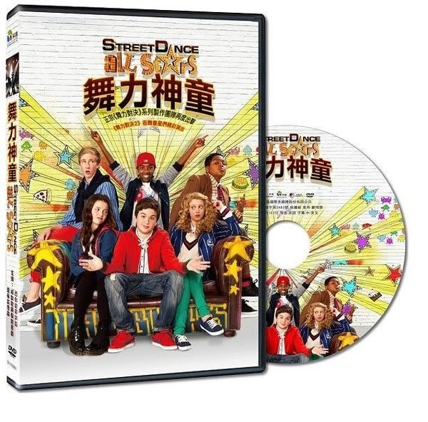 舞力神童 DVD DVDSTREET DANCE ALL STARS (購潮8)