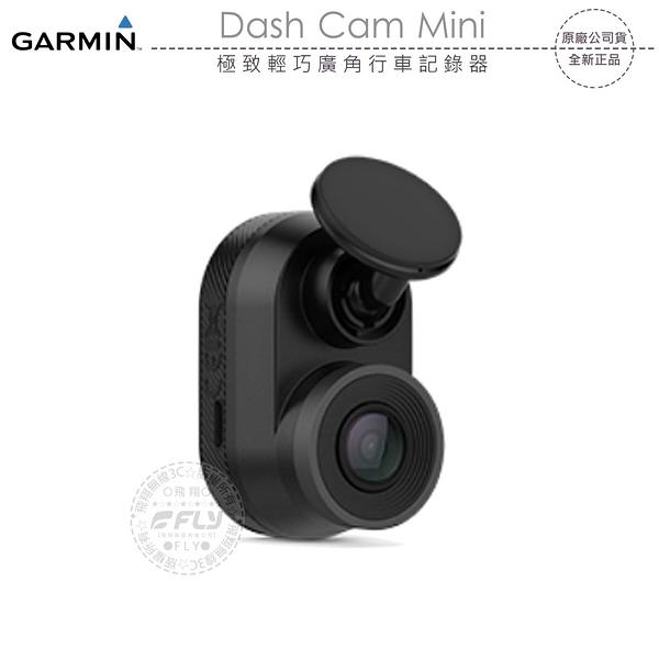 《飛翔無線3C》GARMIN Dash Cam Mini 極致輕巧廣角行車記錄器│公司貨│含16G記憶卡 紀錄器