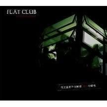 FLAT CLUB假文藝青年俱樂部 自己的聲音 CD  (購潮8)
