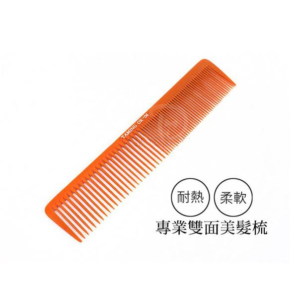 TAMING 專業大寬板 電木剪裁梳 橘色 梳子 OK-06 雙面梳 電木梳【DT STORE】【0313209】