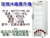 單門玻璃冷藏櫃/500L冷藏展示櫃/台製單門玻璃冷藏冰箱/冷藏展示櫥/營業用冰箱/玻璃冷藏櫃/大金