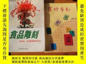 二手書博民逛書店宴時夢幻飲食文化美學談`罕見Y11359 王莉莉 著 北京燕山出