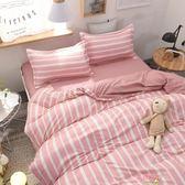 床上用品學生宿舍1.5米1.8m床雙人4三件套單人被套床單四件套【購物節限時優惠】