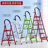 梯子梯子家用折疊梯加厚多 人字梯爬梯伸縮樓梯四步五步梯室內扶梯【 出貨八五折】JY