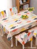 桌布布藝棉麻小清新防水防燙防油免洗茶幾蓋布餐桌椅子套罩