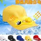 太陽能兒童帶風扇的帽子可調節太陽帽秋薄款男童女童遮陽帽防曬帽 poly girl