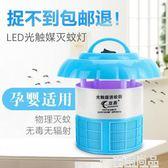家用電子光觸媒滅蚊燈 吸入式靜音無輻射孕婦寶寶驅蚊器吸蚊燈 聖誕歡樂購免運