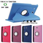 88柑仔店~三星GALAXY Tab A 7.0平板電腦保護套 T280保護皮套T285C旋轉外殼
