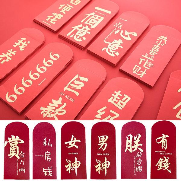 創意紅包袋 文字紅包袋 燙金文字 新年 有錢 巨款 紅包 女神 壓歲錢 可裝錢母鈔票【ME014】