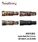 【EC數位】easyCover Canon RF 600 F/11 IS STM 鏡頭保護套 砲衣