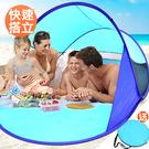 開放式速開沙灘帳篷.戶外海灘帳蓬.防曬快...