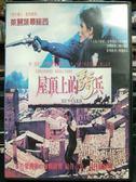 影音專賣店-P00-554-正版DVD-電影【屋頂上的騎兵】-茱麗葉畢諾許 奧利維馬丁尼茲 皮耶阿第提